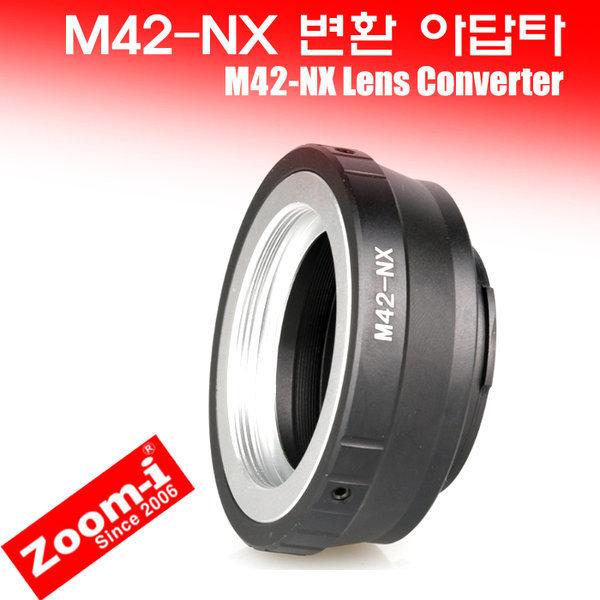 M42-NX Samsung 렌즈 변환 아답타 어댑터 컨버터