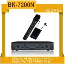BK-7200N(핸드+핸드)/가변형 900MHZ 2ch무선마이크