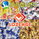 4kg 종합캔디/디저트/커피/박하사탕/젤리/땅콩카라멜