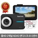 무상2년 SONY렌즈 FHD/FHD 32GB 샌디스크대시캠 시즌2