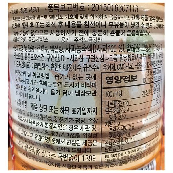 사과농축액(참존 835m)/식자재/can/사과원액/식당/업