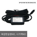 블랙박스 상시전원장치케이블 POWER BOX 미니USB