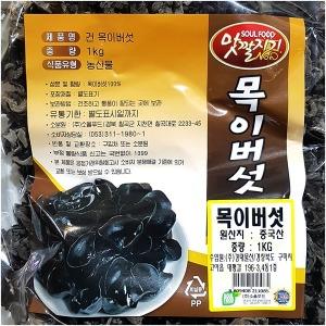 흑목이버섯(맛깔 1k)X7/솔버섯/목이버섯1