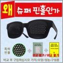 슈퍼핀홀안경 연무현상NO 난반사차단 눈운동 시력교정