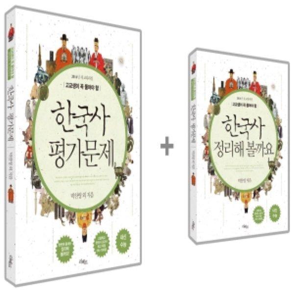 2020년- 리베르스쿨 고등학교 고등 한국사 평가문제집 (최준채 교과서편) 고1~3용