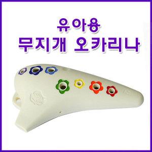 무지개오카리나 유아용 어린이용 알토C 당일발송