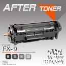 캐논MF 4370dn에 사용하는 재생토너 FX-9