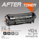 캐논FAX L163에 사용하는 재생토너 FX-9