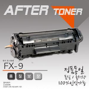 캐논FAX L140에 사용하는 재생토너 FX-9