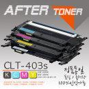 삼성컬러 재생토너 CLT-K403S