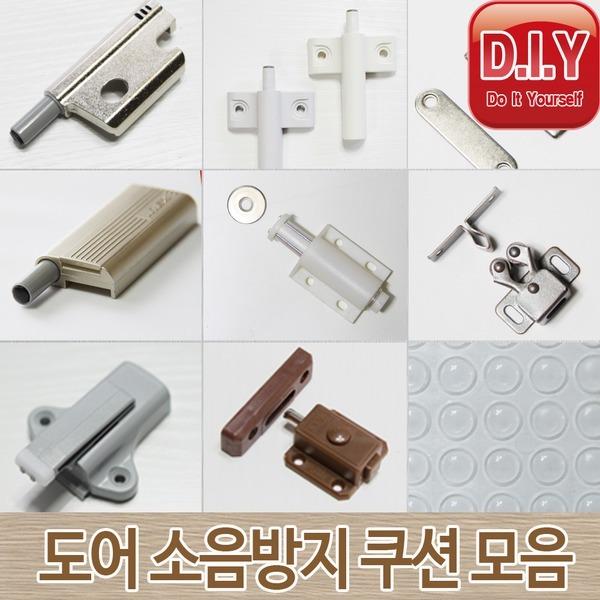 도어소음방지/도어완충기/댐퍼/헤펠레용/쿠션/씽크대