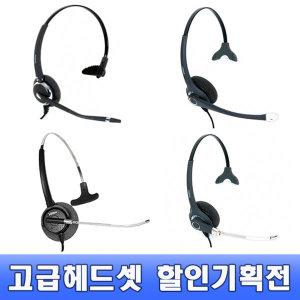 스마트폰헤드셋/IP폰/TM용/콜센터/모임스톤헤드셋