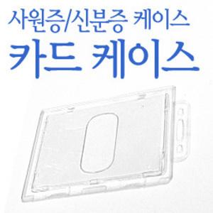 이포시스템 ▶ 사원증/신분증/학생증 플라스틱케이스 ◀ 카드케이스/ 카드악세사리 소모품