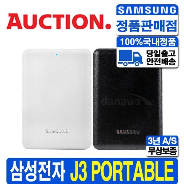 삼성외장하드 정품 J3 Portable 1TB 외장하드1TB HDD