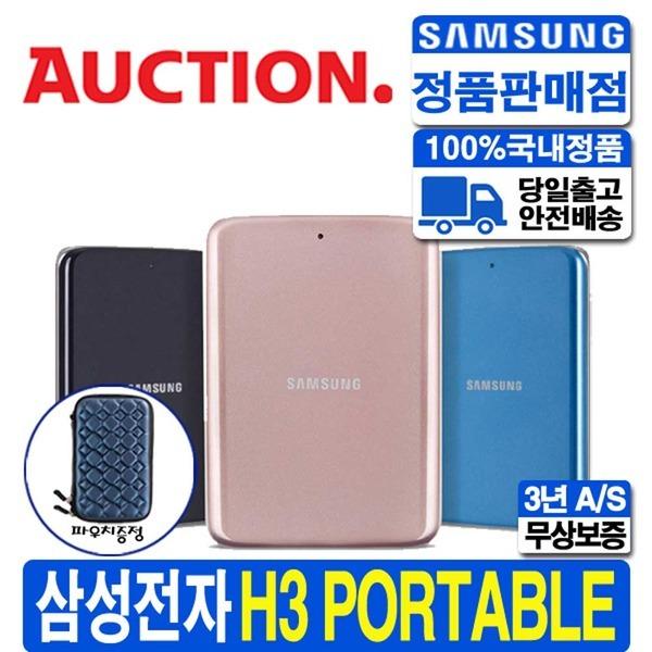 삼성외장하드 정품 H3 Portable 1TB 외장하드1TB HDD