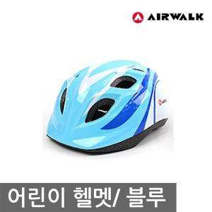 에어워크 어린이 헬멧 블루/ 아동용 인라인 보호대