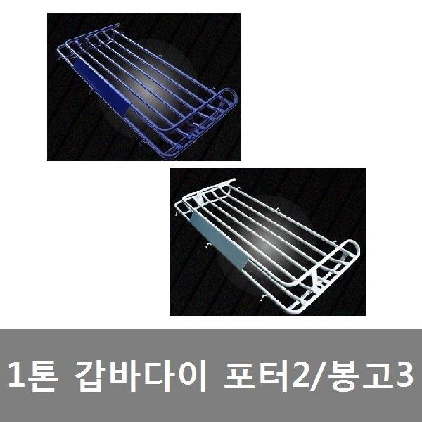 대성부품/1톤 갑바다이/캐리어/봉고3/포터2/선반