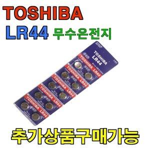 도시바 LR44 X 10개 LR41/LR43/LR1130/CR2032/CR2025