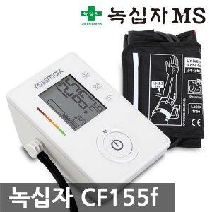 자동전자 혈압측정기 CF155f + 사은품 혈압수첩