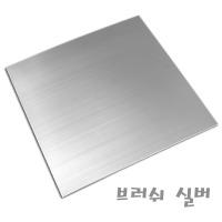 베르블럭 브러쉬실버(10x20)- 타일 DIY 셀프시공 리폼