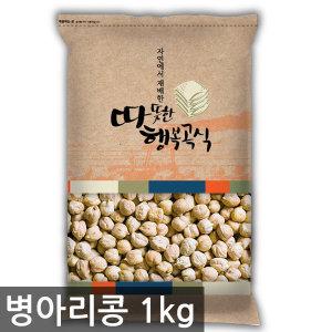병아리콩 1kg