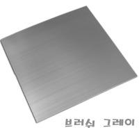 베르블럭 브러쉬그레이(20x20)- 접착식 타일 DIY 리폼