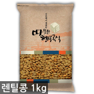 렌틸콩 1kg
