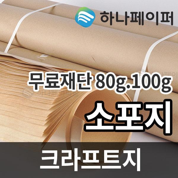 소포지 모음전/80g/100g/크라프트지/우체국소포용지/