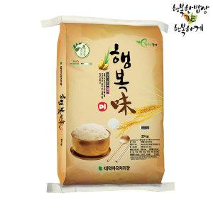 2017년 행복미20kg / 쌀20kg / 백미