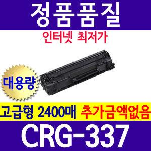 CRG337 재생토너 MF211 MF212w MF221d MF215 MF216N