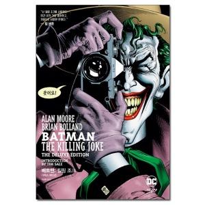 배트맨 : 킬링 조크 -디럭스 에디션 (시공그래픽노블) (사은품) 무료배송