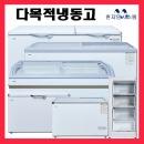 씽씽 업소용 냉동고/냉동 쇼케이스/라운드냉동고