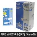 PLUS 수정테이프 리필 WH605R 10세트 1갑