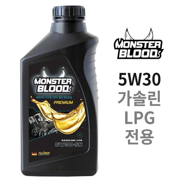몬스터블러드 5W30 SN 합성엔진오일 가솔린 LPG