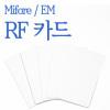 이포시스템 ▶ RF카드 100매 ◀ 13.56 Mifare 125 EM / PVC 백카드