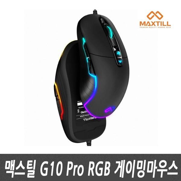 G10 Pro reborn 3330RGB 게이밍/컴퓨터마우스