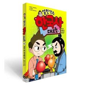 (무료배송) 설민석의 한국사 대모험 6번 역사속라이벌편 외 1-5 선택구매