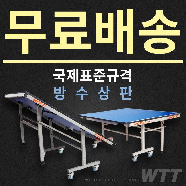 WTT) 국제규격 정품 탁구대 이동식 고정식 사은품증정