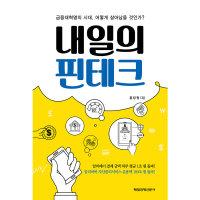 내일의 핀테크  매일경제신문사   홍장원