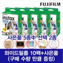 인스탁스와이드필름 10팩/100장+선물/폴라로이드필름