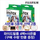 인스탁스 와이드필름 4팩(40장)+선물/폴라로이드 필름