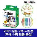 인스탁스 와이드필름 2팩(20장)+선물/폴라로이드 필름