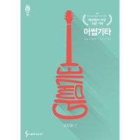 어썸기타 시즌3  삼호ETM   조두연