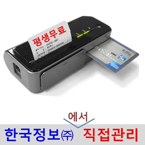 휴대용 신용카드단말기 신용결제기 이지체크 et262