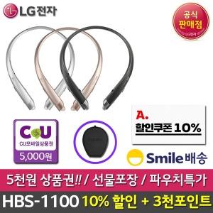 HBS-1100 블루투스이어폰 5천원상품권+3천포인트 실버