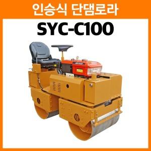 진동로라/인승식 1톤 단뎀로라/SYC-C100/테니스장로라