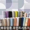 베스트 신상포인트시트지/파스텔/엠보/무늬목/패널 외
