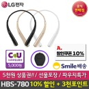HBS-780 블루투스이어폰 5천원상품권+3천포인트 블랙