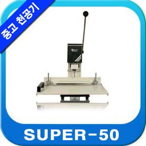 중고천공기/SUPER-50/1공천공/전동천공기