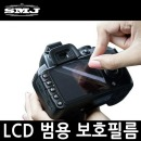 LCD액정보호 필름타입 소니A5000 5100 6000 6300 6500